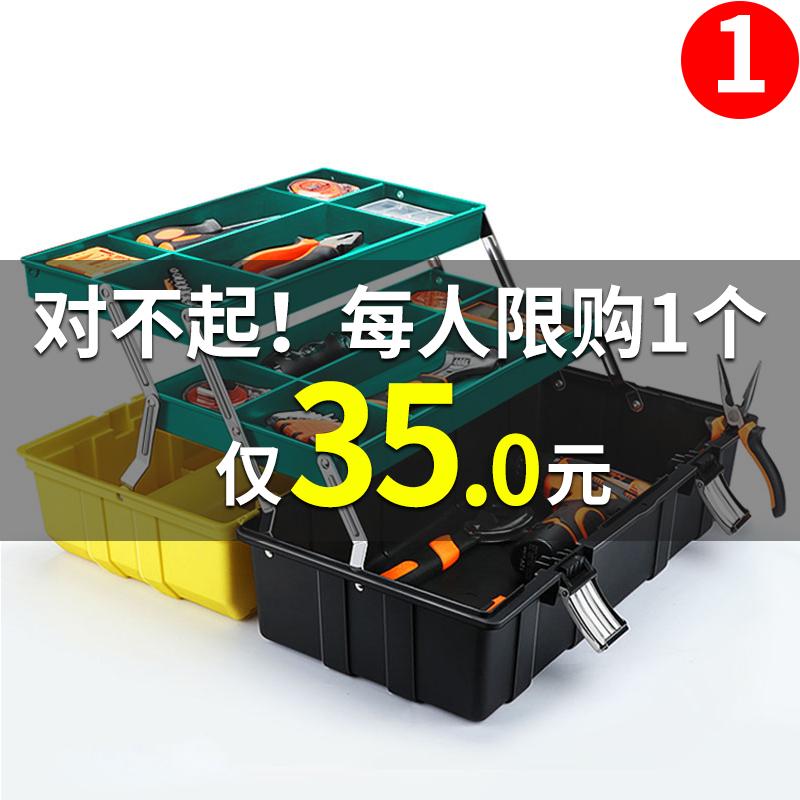 电工五金收纳美术多功能工具箱手提式家用大号工业级小学生工具盒