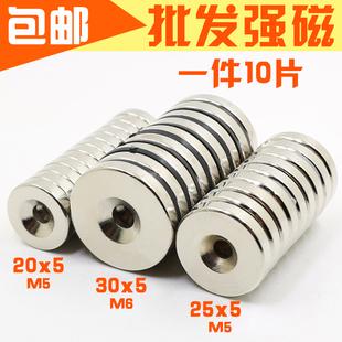 磁铁螺丝孔