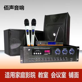 佰声家庭影院K歌会议室教室店内广播音箱话筒功放套装超静音直销