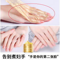 [Farewell to cook hands] delicate hands gold honey milk wax hand mask hand care men and women