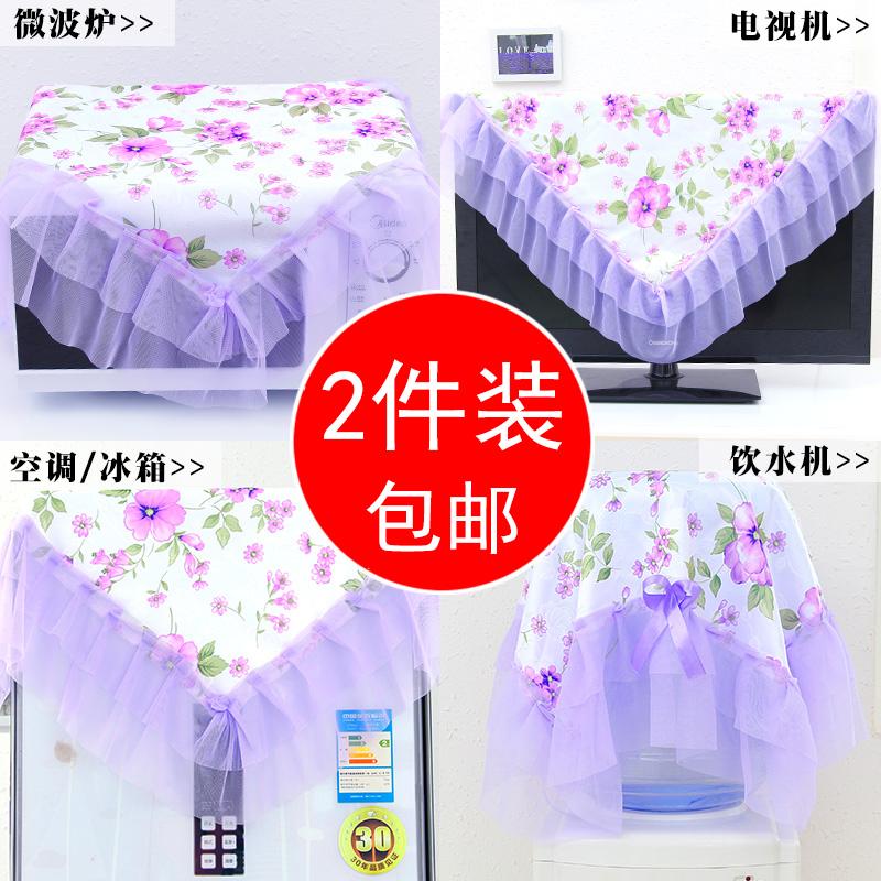 【两件装】床头柜罩蕾丝布艺盖布床头柜盖巾小台布小家电防尘罩