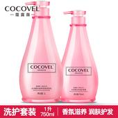 男女士持久留香控油滋养柔顺修护受损 coco vel洗发水护发素套装图片