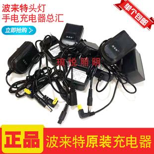 波来特锂电头灯8851 8318 9653各类原装 8890手提灯 充电器 8858