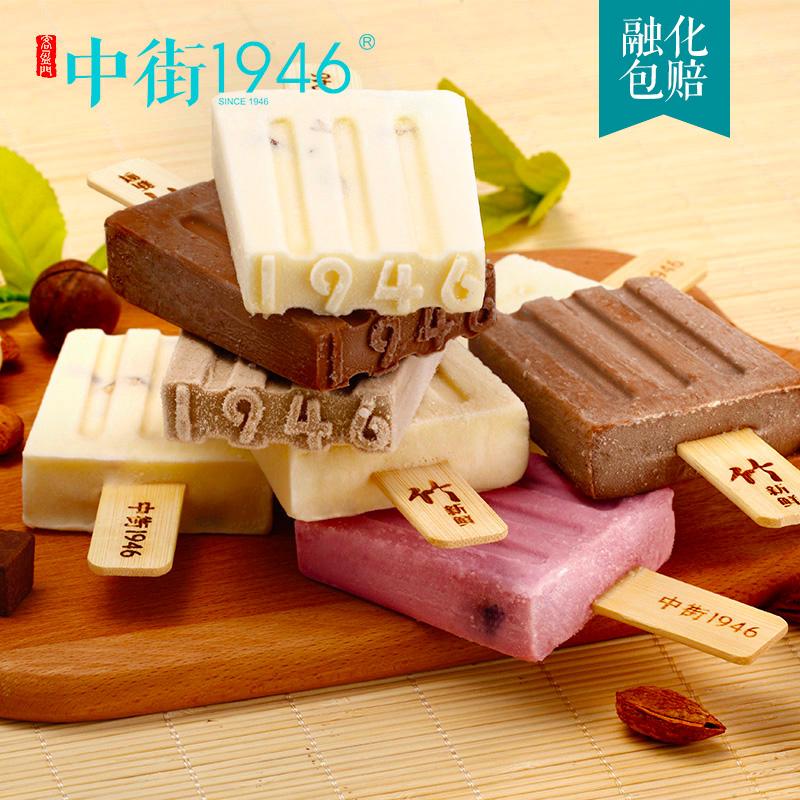 中街1946全家福雪糕9种口味12支装网红冰淇淋冰棍冰激凌冷饮甜品
