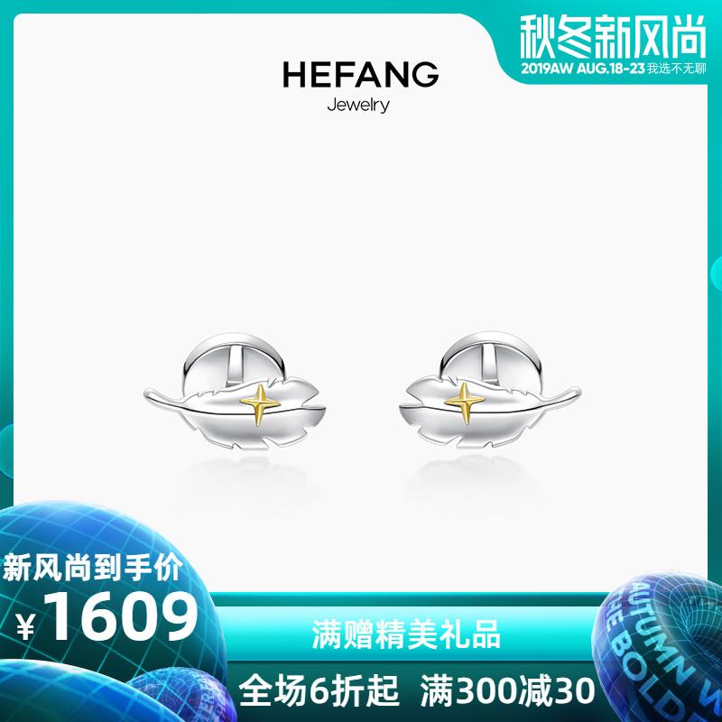 HEFANG Jewelry/何方珠宝羽毛笔袖扣 925纯银女轻奢男士衬衫袖钉
