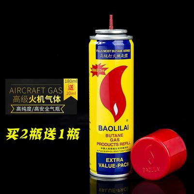 正品佳丽宝充气防风打火机气体灌充气燃料直冲通用高纯度专用气体
