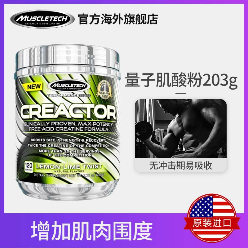 肌肉科技复合量子肌酸粉203g肌酸增肌爆发力耐力 Muscletech HKF