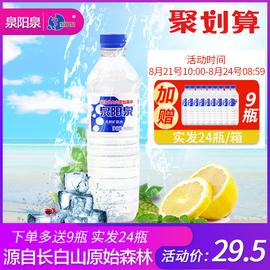 泉阳泉长白山天然矿泉水小瓶装弱碱性饮用水600ml*15瓶整箱图片