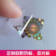 易碎贴纸不干胶商标厂家定做印刷 防伪标签 现货定制 激光镭射图片