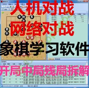 天天象棋超强版棋力 中国象棋软件象棋名手正版象棋旋风佳佳三元