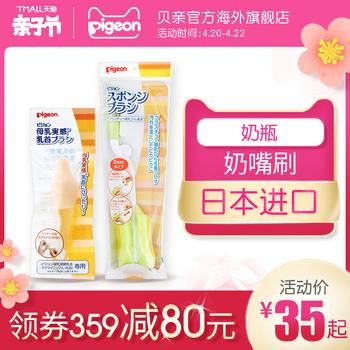贝亲奶瓶刷婴儿360度旋转高效清洁日本进口海绵刷/尼龙刷/奶嘴刷