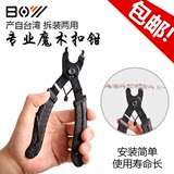 Chain magic buckle pliers quick release live card buckle chain cutter chain remover bicycle chain disassembly installation tool