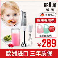 Braun/Baron MQ505 food stick baby food supplement stir stick food machine small household import hand-held