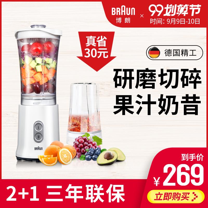 Braun/博朗 JM3013榨汁机家用自动水果蔬汁多功能便携搅拌机