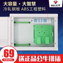 50x40x1家用多媒体信息箱网络布线电箱弱电光纤入户信息
