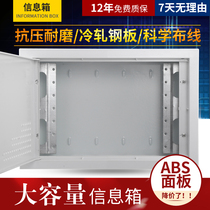Multimedia Fiber Entry Information box fiber box household trumpet 300*200*100 empty box weak power wiring Box