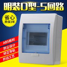 家用强电箱布线箱配电箱3 5回路箱断路器空气开关盒子全塑 明装