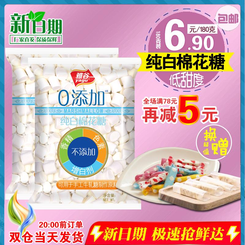 雅谷纯白色棉花糖1000g一斤两斤烘焙烧烤做牛轧糖雪花酥原料包邮
