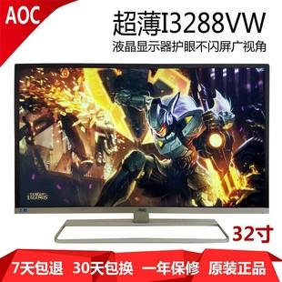 二手电脑显示器32英寸aoc3288VW超薄IPS窄边框液晶屏非27寸2K曲面