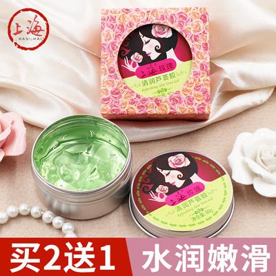 上海女人玫瑰清润芦荟胶80g补水保湿控油清爽啫喱面膜晒后修护霜