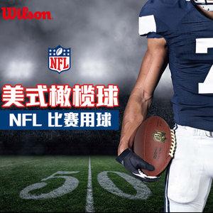 wilson橄榄球NFL美式足球训练比赛9号儿童3号耐磨PU腰旗橄榄球