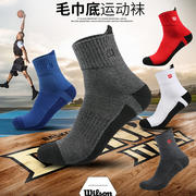 Wilson Weir wins 3 pairs of autumn and winter towel bottom breathable sports socks to help basketball sports socks men's thick socks