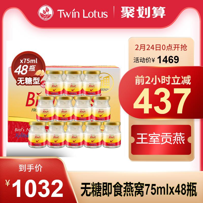 泰国TwinLotus双莲无糖即食燕窝75mlx48瓶孕期孕妇礼盒包装盒正品