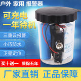 Outdoor clip alarm new alarm home shop orchard fish pond automatic call anti-theft alarm