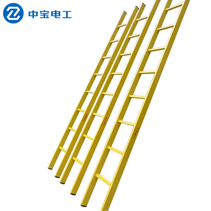 中宝牌 绝缘单直梯电工梯子玻璃钢纤维五步梯子绝缘梯工程安全梯