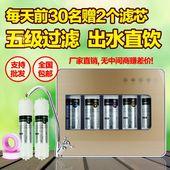 直饮5级超滤机净水器厨房家用五级PP棉活性炭 自来水过滤器直饮机