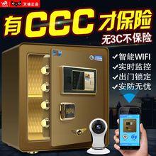 虎牌保险柜家用小型3c认证30指纹wifi联网40cm隐形45cm防盗保险箱