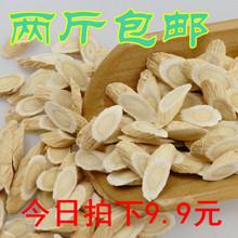 新品黄芪500克甘肃陇西原产地纯天黄芪片黄氏黄茋非特级野生可打