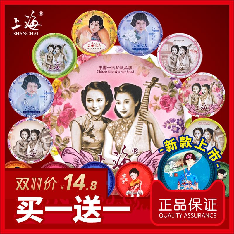 上海女人雪花膏面霜保湿补水套装化妆品女学生护肤品国货老牌正品