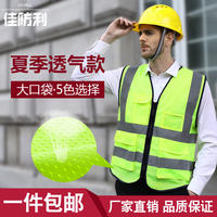 Reflective vest vest safety clothing riding traffic construction car with fluorescent sanitation reflective coat jacket can be printed