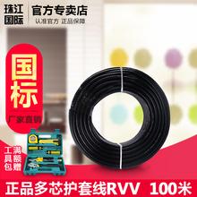 珠江RVV电缆圆型国标阻燃纯铜护套线家用2*1.52.53*1.5电线可剪米