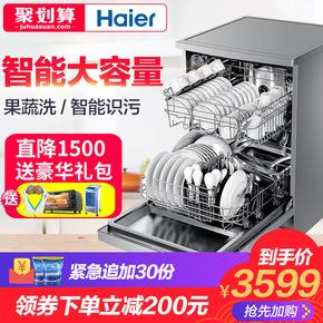 Haier/海尔 EW14718B独立式洗碗机 全自动家用 洗碗柜 独嵌两用
