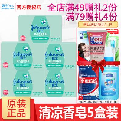 强生润肤皂5块香皂香味持久香型香皂正品沐浴香皂男士全身面部