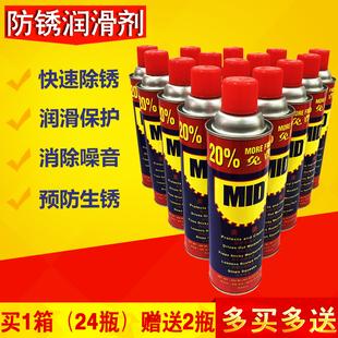 正品 除锈剂螺栓松动剂500ML 美德MID万能防锈润滑剂防锈油 330g