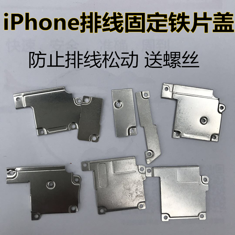 disassemble iphone5SE screen cable 6 generation shield cover 6spl
