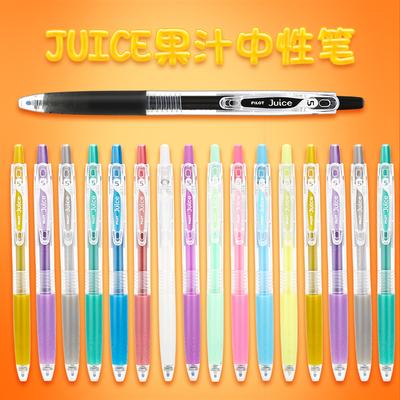 日本pilot百乐Juice多彩色中性笔 中小学生用按动水笔果汁笔0.5mm
