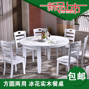 冰花小户型长方形现代简约印花圆桌椅组合白色烤漆餐厅大理石餐桌