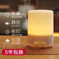 Air humidifier home mute bedroom lamp night office aroma humidifier small mini desktop aromatherapy machine