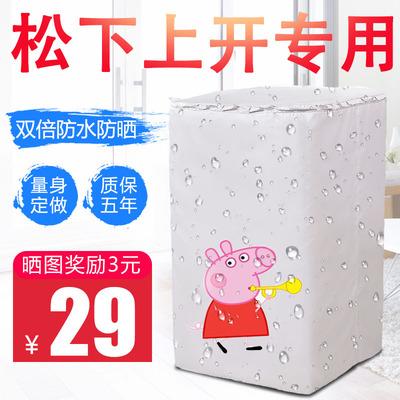 松下波轮全自动上开盖洗衣机罩6/7.5/8/8.5公斤专用防水防晒套厚