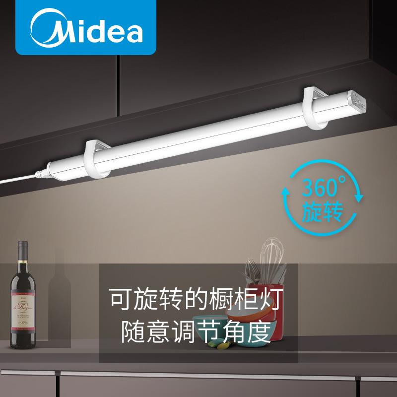 美的橱柜灯带衣柜厨房led柜底酒柜触摸感应柜子无线充电式免布线