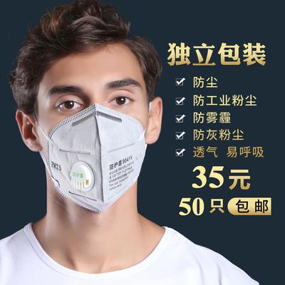 防尘口罩男防工业粉尘灰打磨喷漆木工防毒透气一次性防雾霾劳保