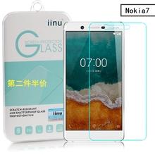 iinu正品 诺基亚7钢化玻璃膜 Nokia 7手机膜 防爆保护膜 高清贴膜