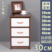 简约小床头柜迷你边柜卧室小柜子实木纹超窄定制20 25 30 35 40cm