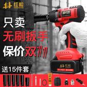 红松电动扳手 无刷冲击扳手锂电充电架子工木工套筒风炮安装工具
