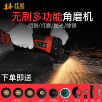 Hongsong brushless charging angle grinder lithium electric multifunction polishing machine cutting machine grinding rechargeable angle grinder