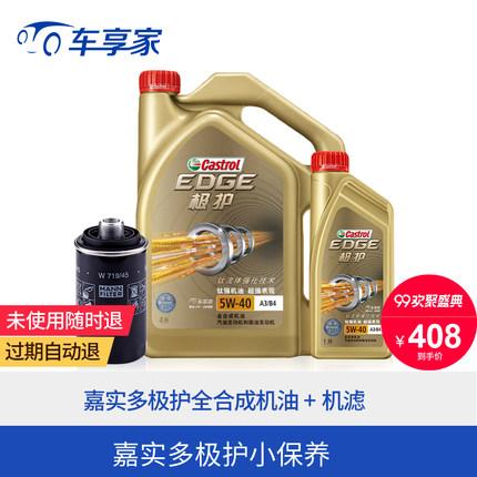 嘉实多极护全合成机油小保养套餐 汽车换机油机滤保养服务 包施工